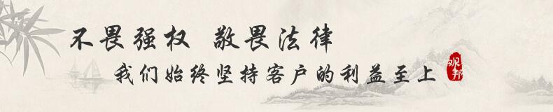 北京观邦律师事务所